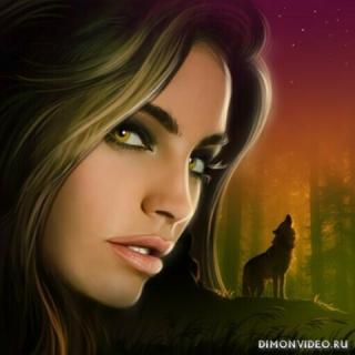 Я - Волк - Юлия Зеленина
