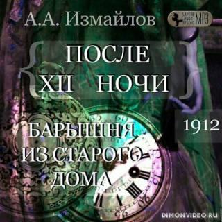 После 12 ночи. Барышня из старого дома - Александр Измайлов