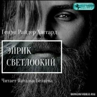 Эйрик Светлоокий - Генри Райдер Хаггард