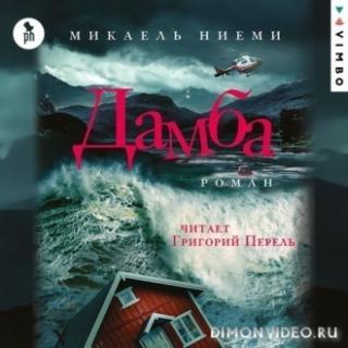 Дамба - Микаель Ниеми