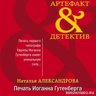 Печать Иоганна Гутенберга - Наталья Александрова