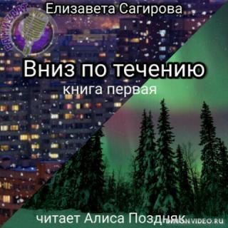 Вниз по течению. Книга 1 - Елизавета Сагирова