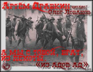 А мы с тобой, брат, из пехоты. «Из адов ад» - Артём Драбкин