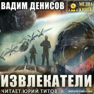 Группа «Сибирь» - Вадим Денисов