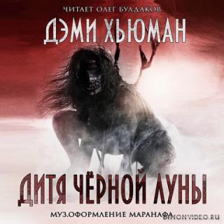 Дитя Чёрной Луны - Дэми Хьюман