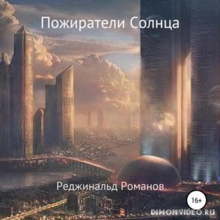 Пожиратели Солнца - Реджинальд Романов