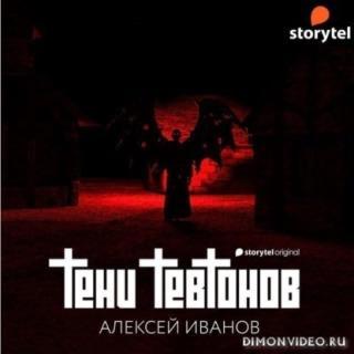 Тени тевтонов - Алексей Иванов