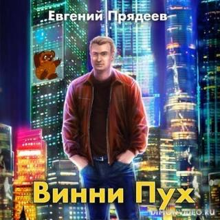Винни Пух - Евгений Прядеев