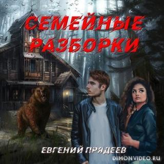Семейные разборки - Евгений Прядеев