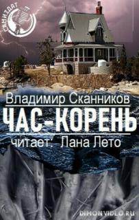 Час-корень - Владимир Сканников