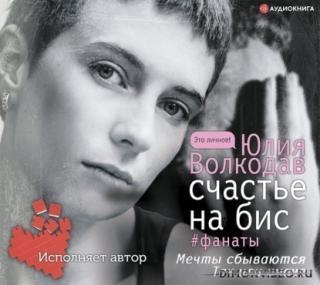 Счастье на бис (авторская версия) - Юлия Волкодав