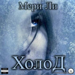 Холод - Мери Ли