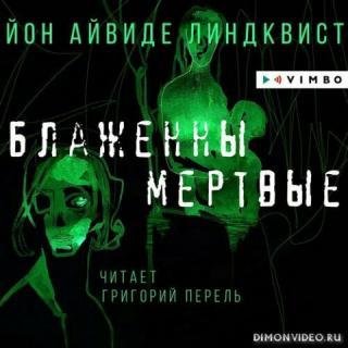 Блаженны мертвые - Йон Айвиде Линдквист