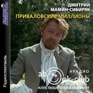 Приваловские миллионы - Дмитрий Мамин-Сибиряк