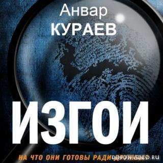 Изгои - Анвар Кураев