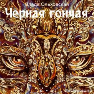 Черная Гончая - Влада Ольховская