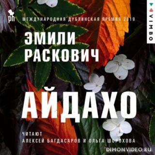 Айдахо - Эмили Раскович