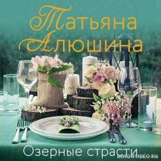 Озерные страсти - Татьяна Алюшина