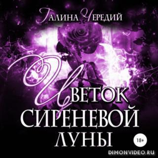 Цветок сиреневой луны - Галина Чередий