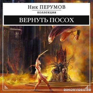 Вернуть посох - Ник Перумов