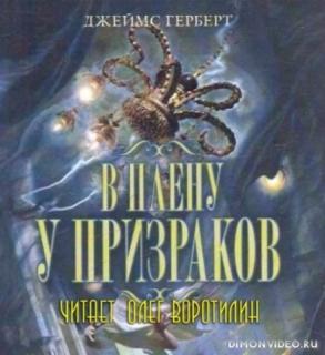 В плену у призраков - Джеймс Герберт
