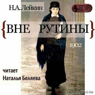 Вне рутины - Николай Лейкин