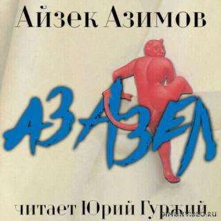 Азазел (рассказы) - Айзек Азимов