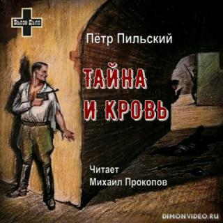 Тайна и кровь - Пётр Пильский
