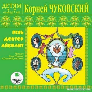 Весь доктор Айболит - Корней Чуковский