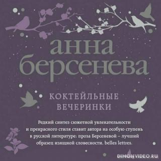 Коктейльные вечеринки - Анна Берсенева