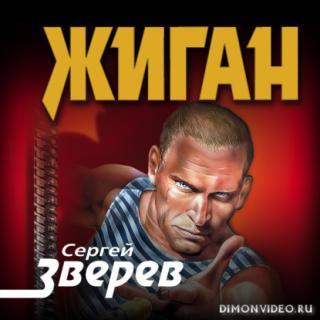 Жиган - Сергей Зверев
