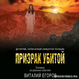 Призрак убитой - Виталий Егоров