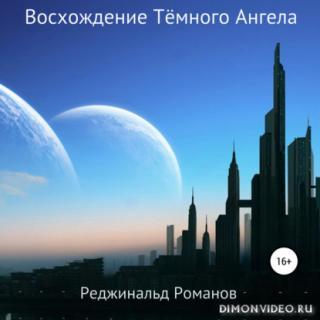 Восхождение Тёмного Ангела - Реджинальд Романов