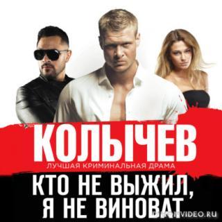 Кто не выжил, я не виноват - Владимир Колычев