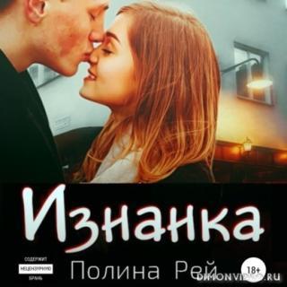 Изнанка - Полина Рей