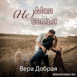 (Не) Моя семья - Вера Добрая
