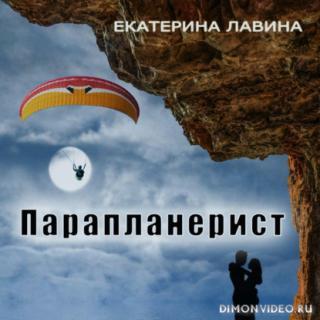 Парапланерист - Екатерина Лавина
