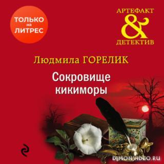 Сокровище кикиморы - Людмила Горелик