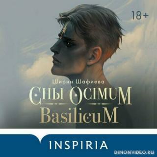 Сны Ocimum Basilicum - Ширин Шафиева