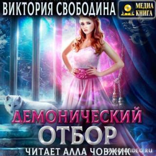 Демонический отбор - Виктория Свободина