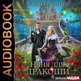 Няня для дракоши - Ульяна Гринь