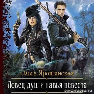 Ловец душ и навья невеста - Ольга Ярошинская