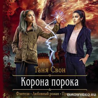 Корона порока - Таня Свон