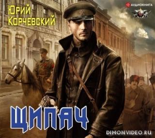 Щипач - Юрий Корчевский