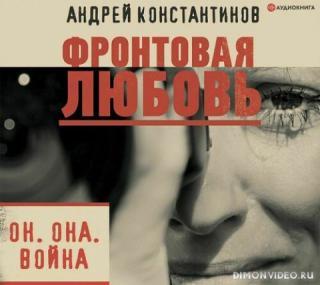 Фронтовая любовь - Андрей Константинов