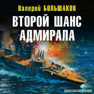 Второй шанс адмирала - Валерий Большаков