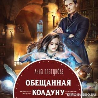 Обещанная колдуну - Анна Платунова