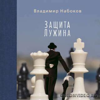 Защита Лужина - Владимир Набоков