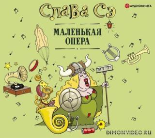 Маленькая опера. Сборник - Слава Сэ
