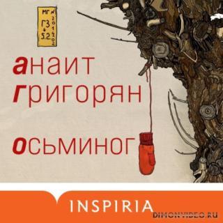 Осьминог - Анаит Григорян
